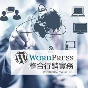 WordPress整合行銷實務