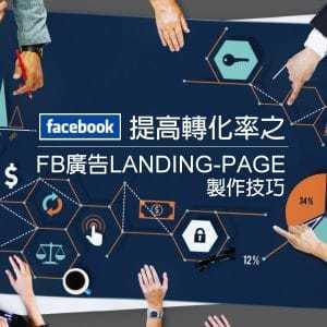 提高轉化率之FB廣告Landing-Page製作技巧