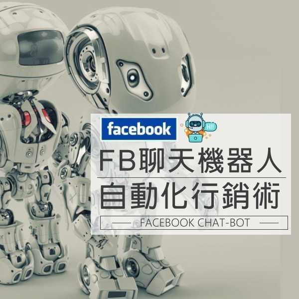 FB聊天機器人Chat-Bot自動化行銷術