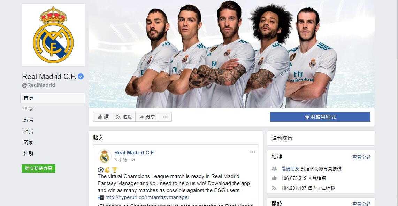 創意案例#擁有全世界最多球迷粉絲的這三個FB專頁是怎麼做到的?