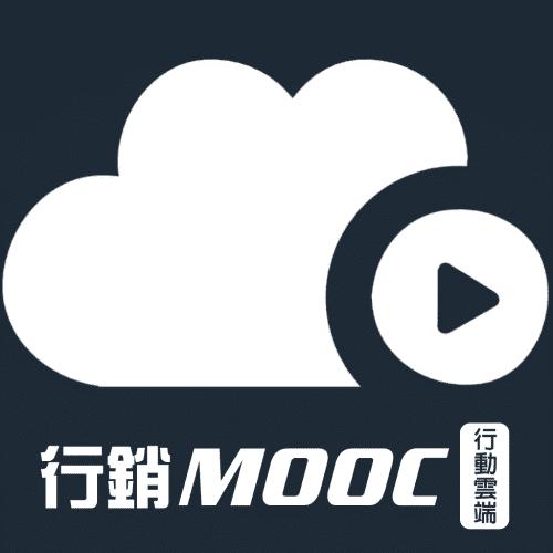 行銷MOOC