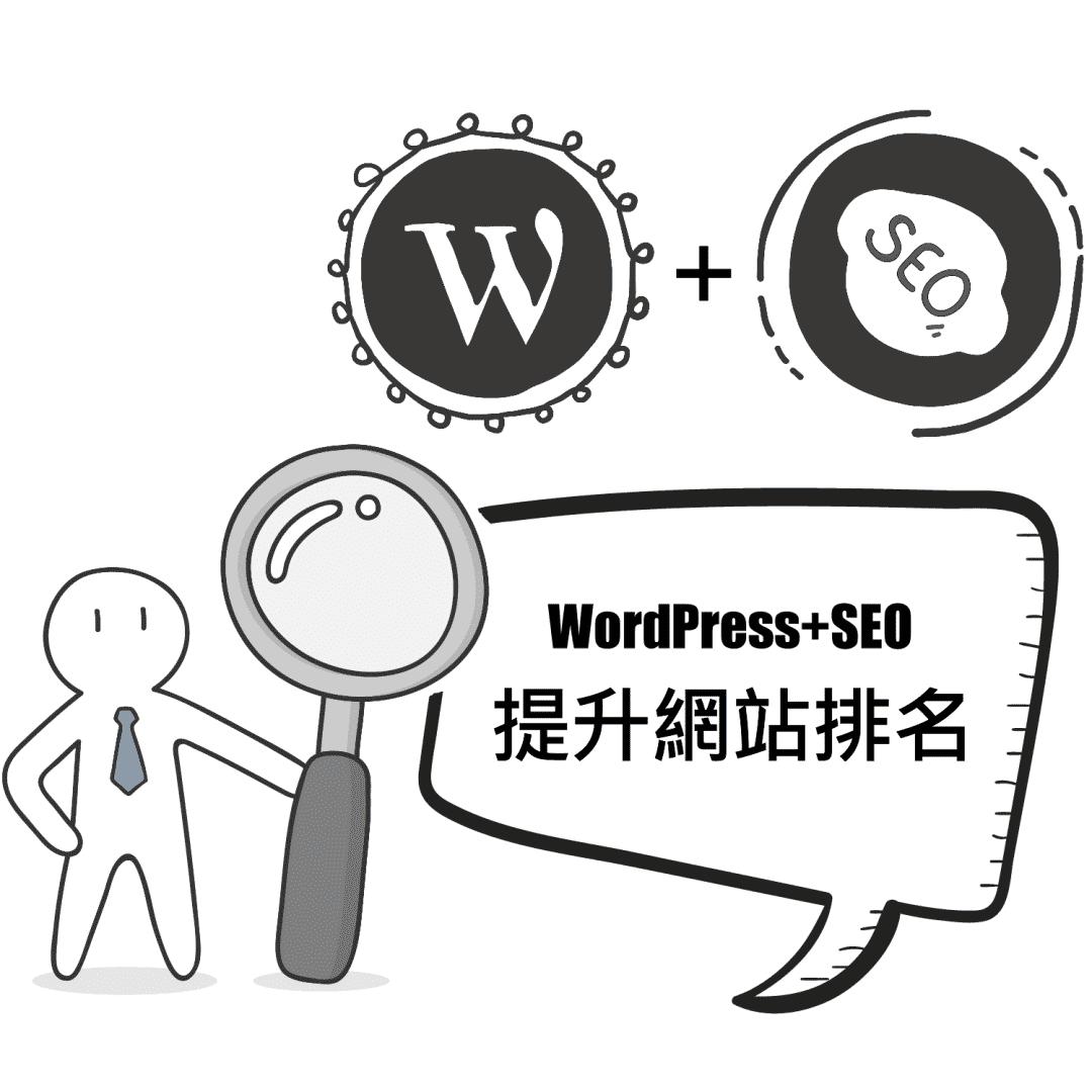 【WordPress整合行銷實務-整合FB、Google、SEO】