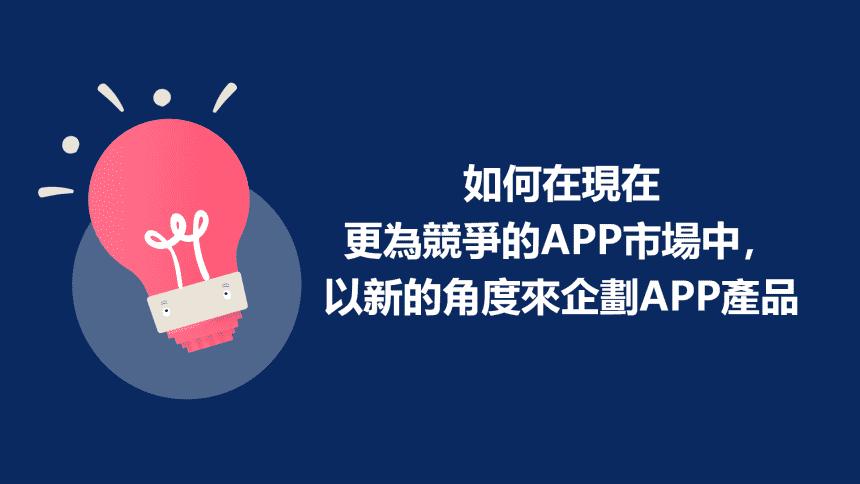 從零起步,APP企劃x原型設計一學就會