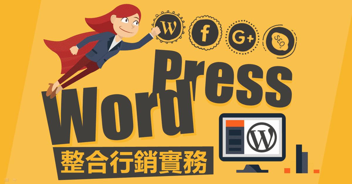 WordPress整合行銷實務-整合FB、Google、SEO