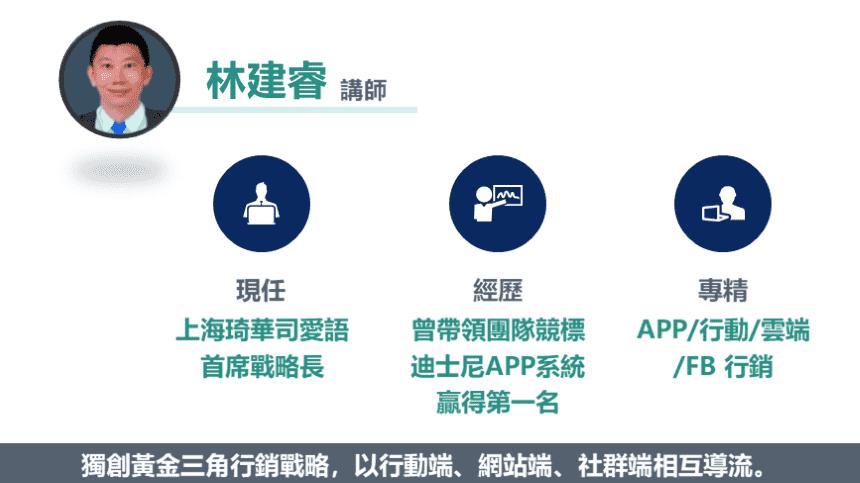 零編程零基礎,用雲端工具快速開發APP