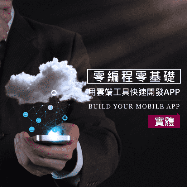 (實體課)零編程零基礎,用雲端工具快速開發APP