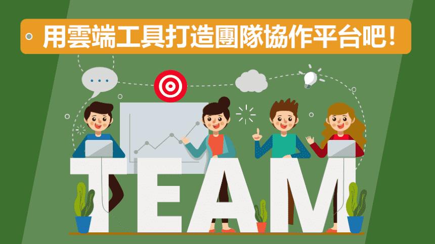 用雲端打造團隊協作平台,共創空間隨身走