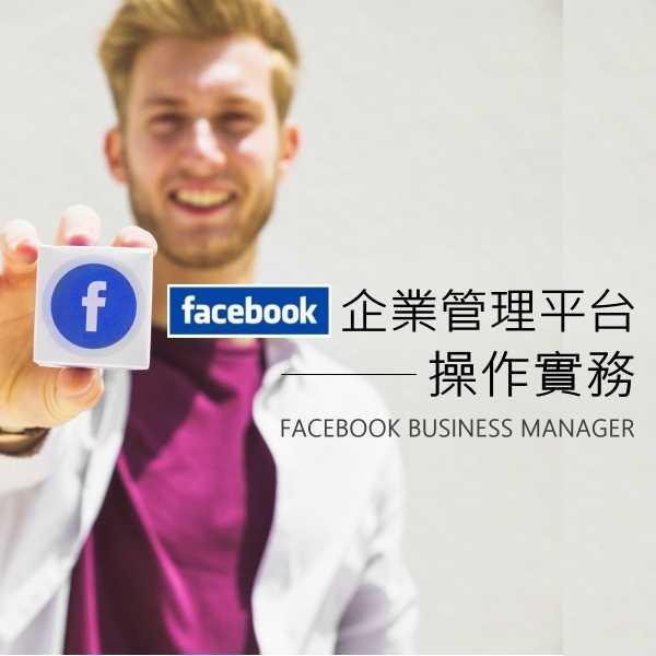 [資策會政府補助] FB廣告投放進階 — Facebook企業管理平台操作實務