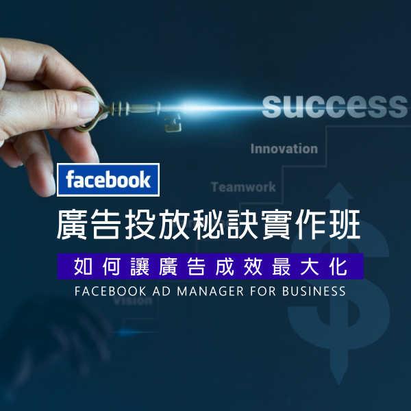 [資策會政府補助] Facebook廣告投放秘訣實作班