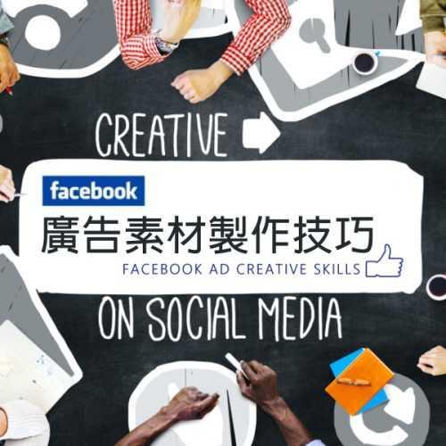 [資策會政府補助] Facebook廣告素材製作技巧