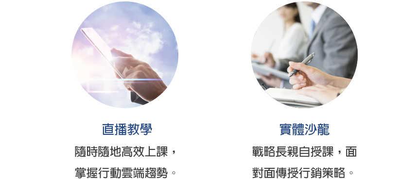 [資策會政府補助] 打造網路直播行銷術