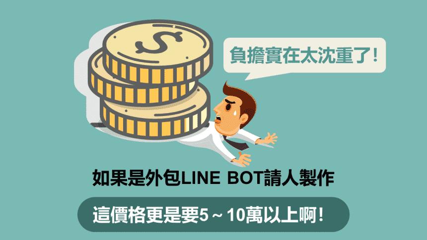 [資策會政府補助] LINE聊天機器人(Chat-Bot)自動化行銷術