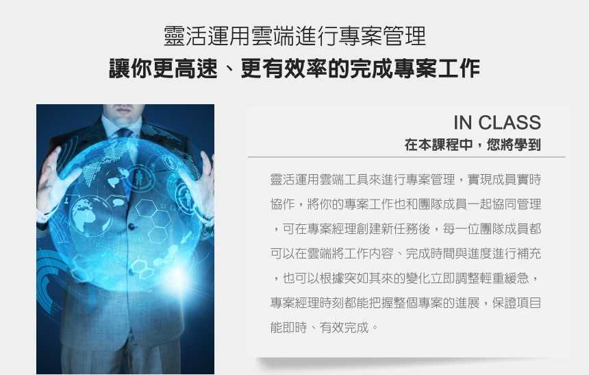[資策會政府補助] 雲端專案管理Trello應用實務班