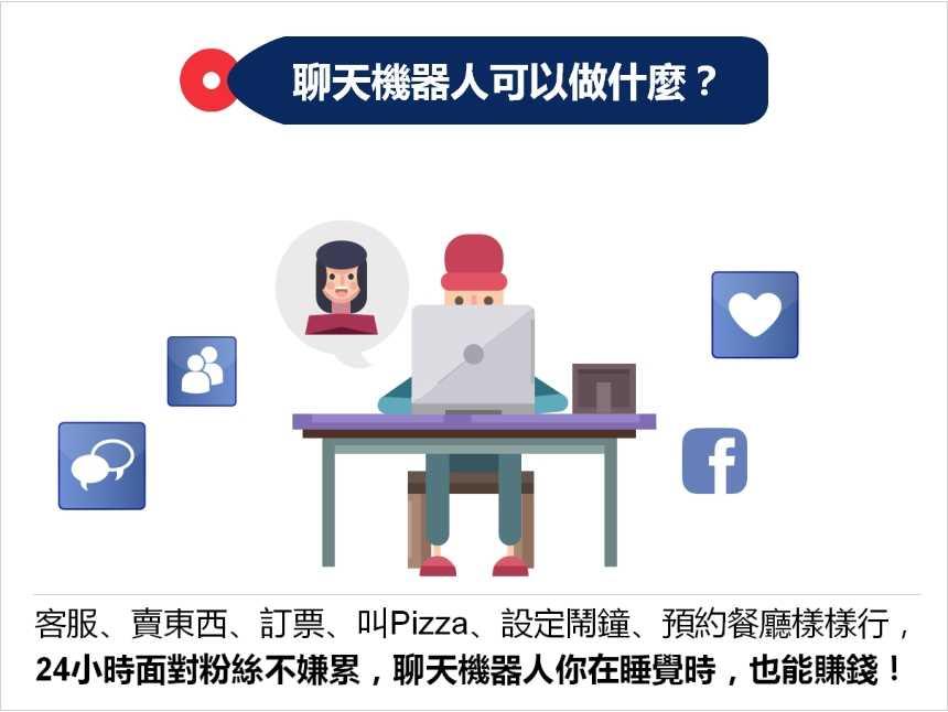 [資策會政府補助] FB聊天機器人Chat-Bot自動化行銷術