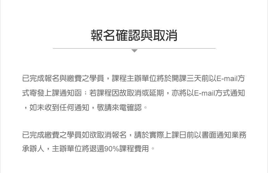 [資策會政府補助] WooCommerce電商整合行銷實務