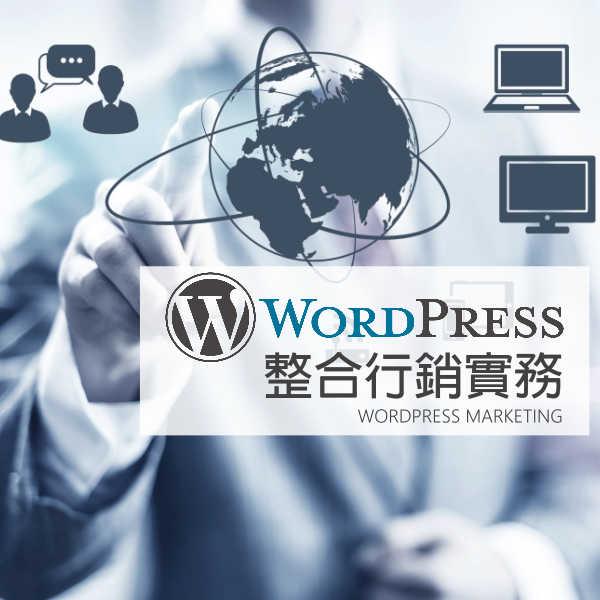 [資策會政府補助] WordPress整合行銷實務