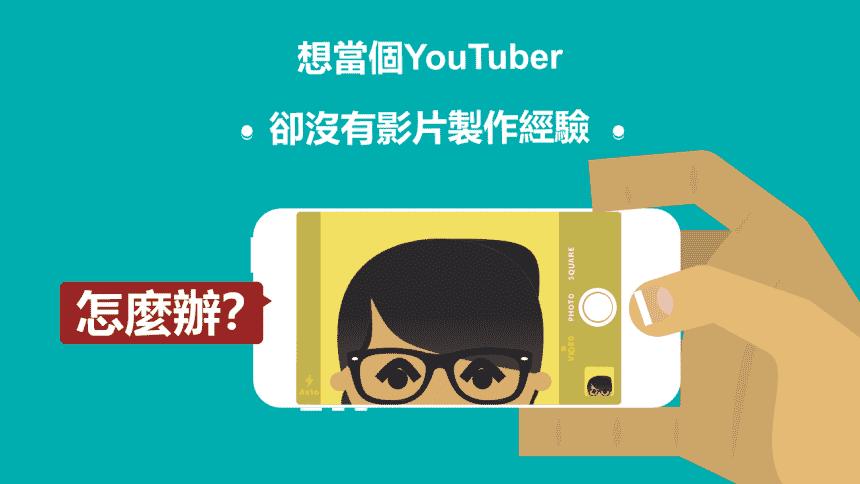 [資策會政府補助] Youtuber手機拍片與後製剪輯班
