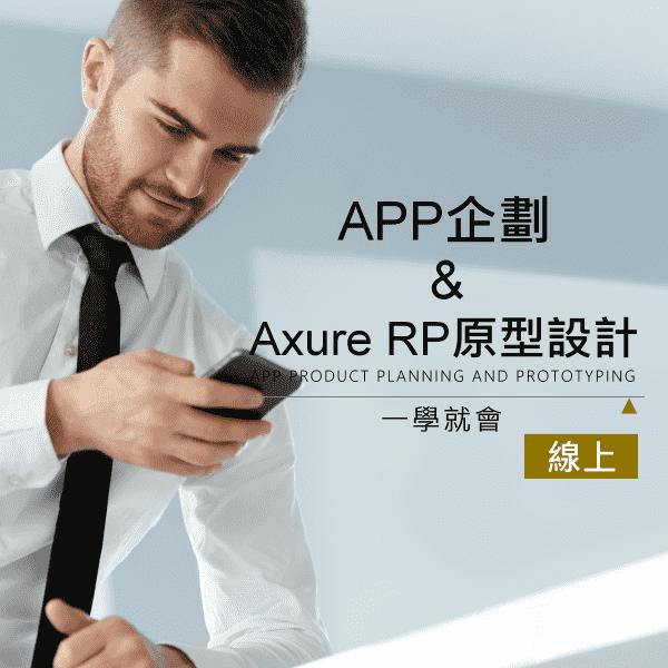 APP企劃&Axure RP原型設計一學就會