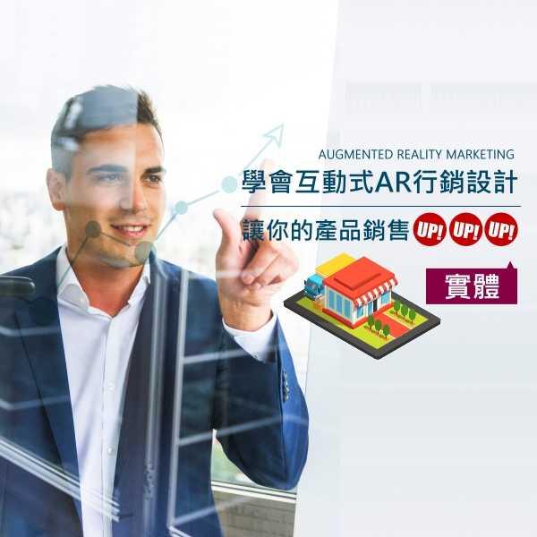 學會互動式AR行銷設計,讓你的產品銷售up!up!up!