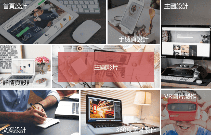電商視覺設計師的修煉課