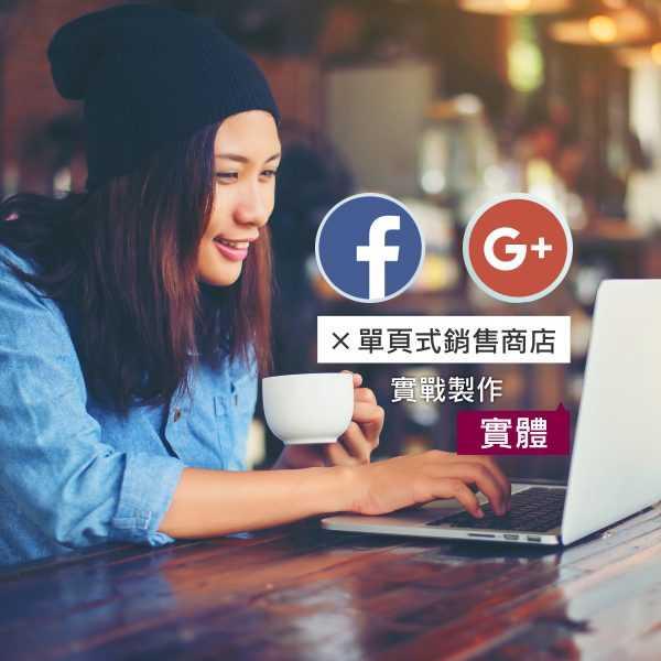 單頁式銷售商店 X Facebook、Google實戰製作