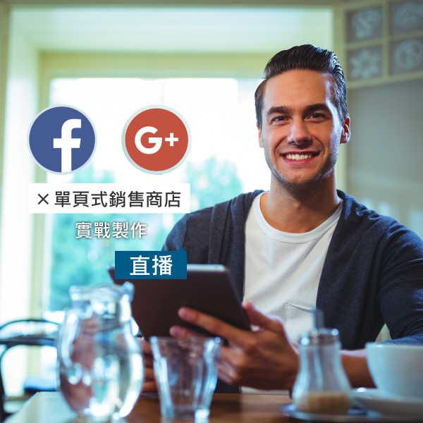(直播課)單頁式銷售商店 X Facebook、Google實戰製作
