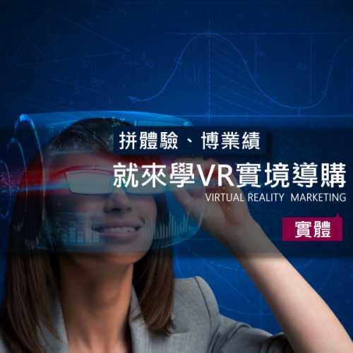 拼體驗、博業績,就來學VR實境導購