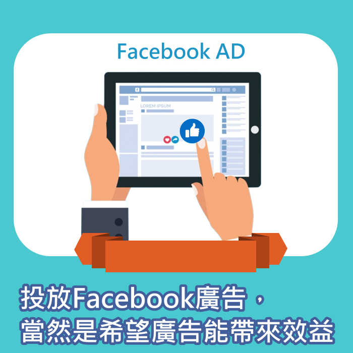 FB廣告素材創意設計