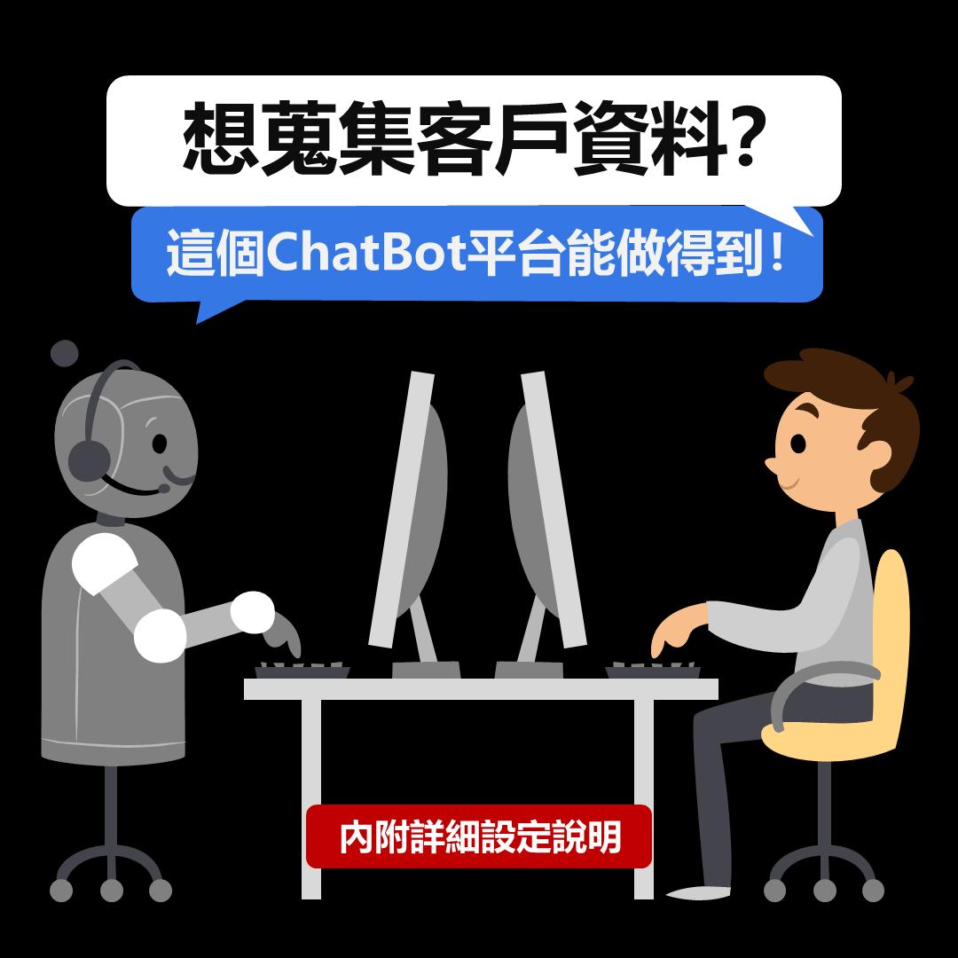想蒐集客戶資料?這個ChatBot平台能做得到!