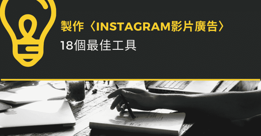 製作〈Instagram影片廣告〉的18個最佳工具