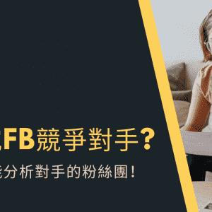 想研究FB競爭對手?這個工具能分析對手的粉絲團!