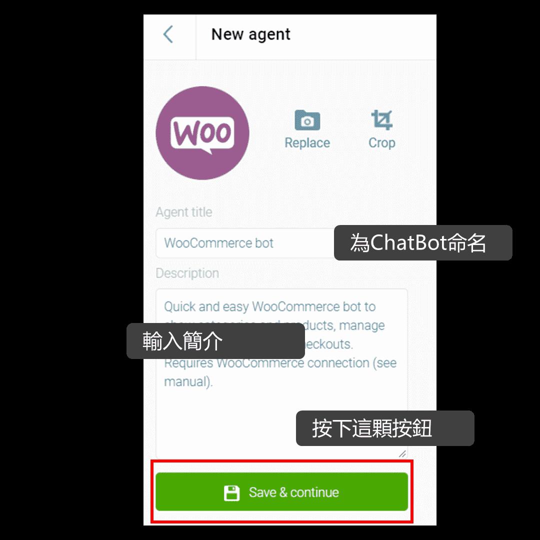 FB ChatBot也能串接購物車?可以結合WooCommerce的機器人平台!
