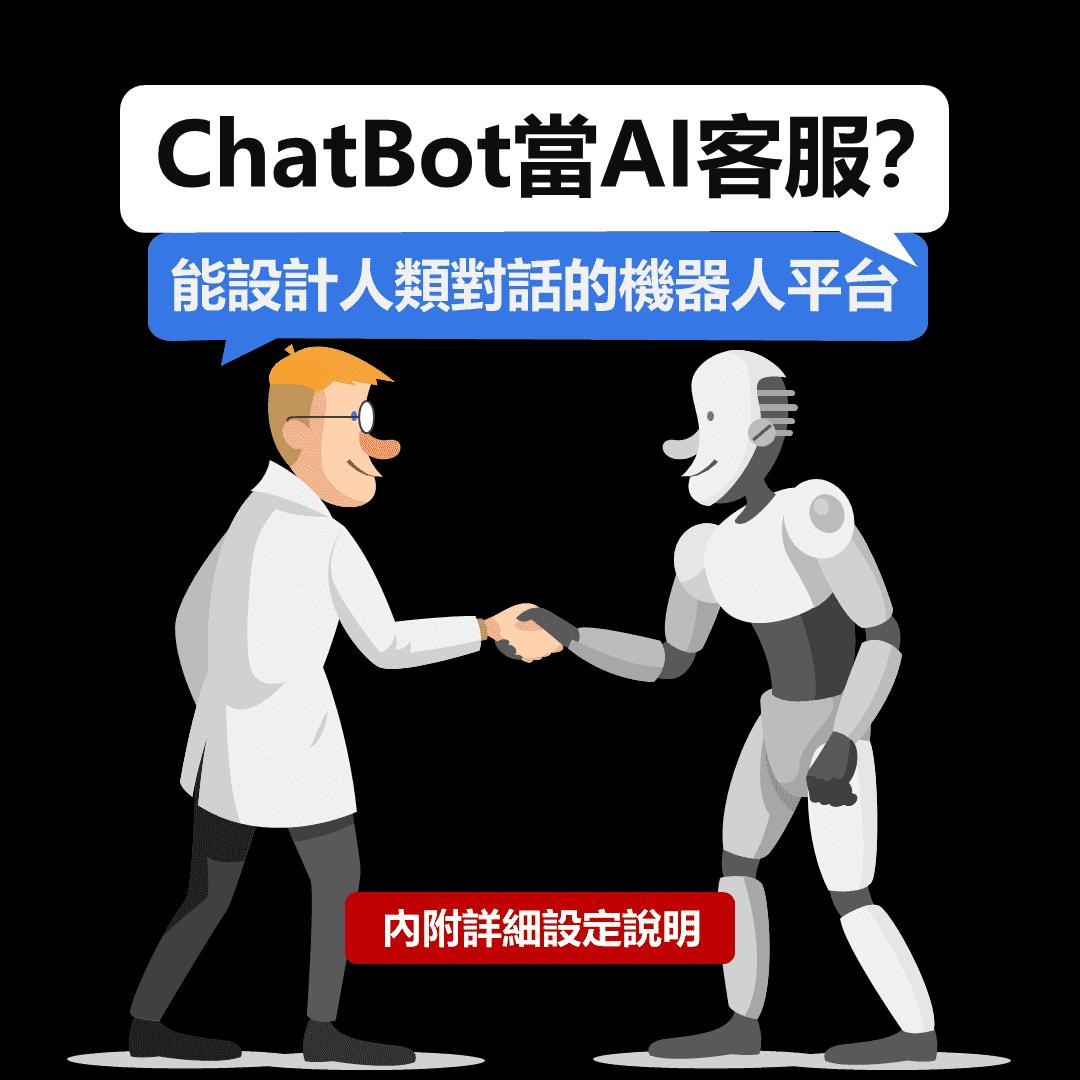 可以聰明對談的AI機器人平台!用來當客服也不是問題喔!