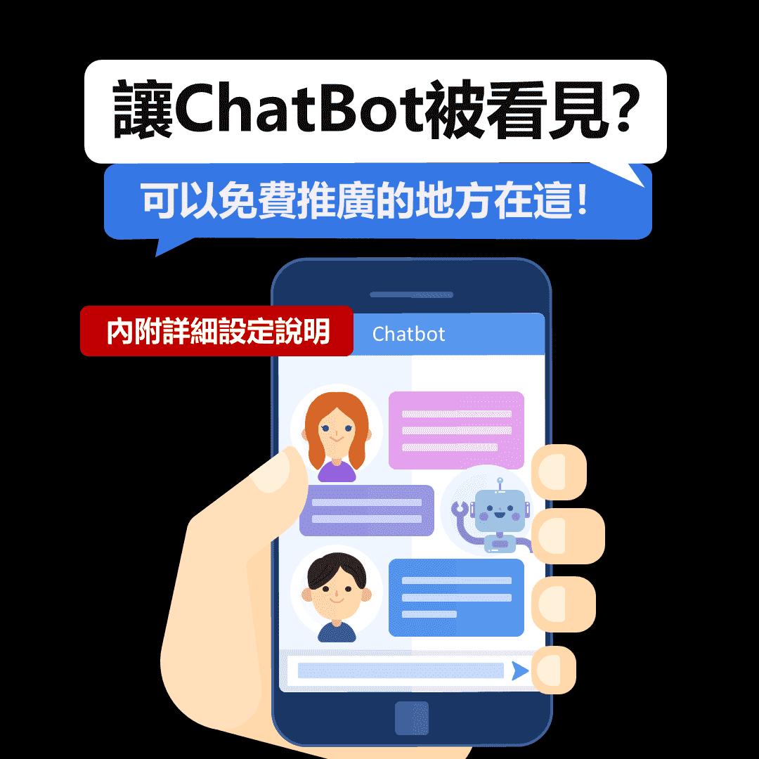 如何讓你的聊天機器人被看見?可以免費推廣的地方在這!