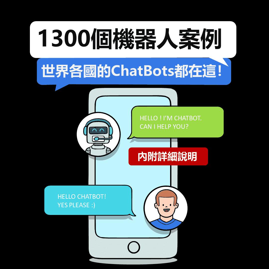 想知道更多聊天機器人案例!世界各國的ChatBots都在這裡了!
