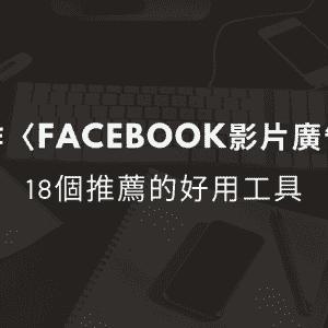 製作〈Facebook影片廣告〉18個推薦的好用工具
