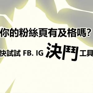 你的粉絲頁有及格嗎?快來試試FB、IG決鬥工具!