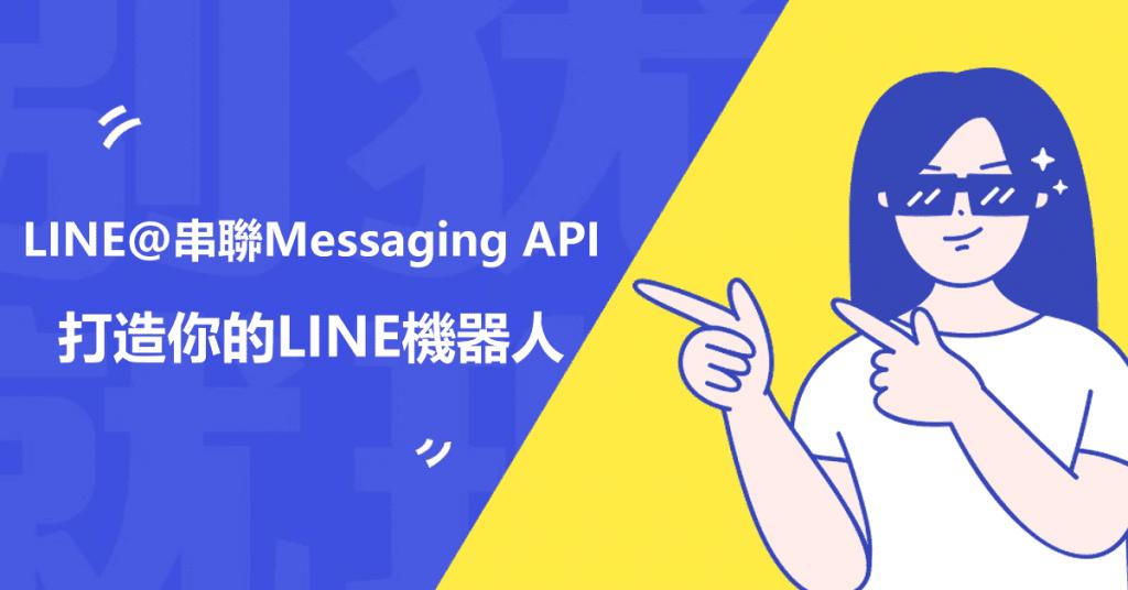 LINE@串聯Messaging API,打造你的LINE機器人!