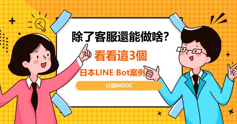 除了客服還能做啥?看看這3個日本LINE Bot案例!