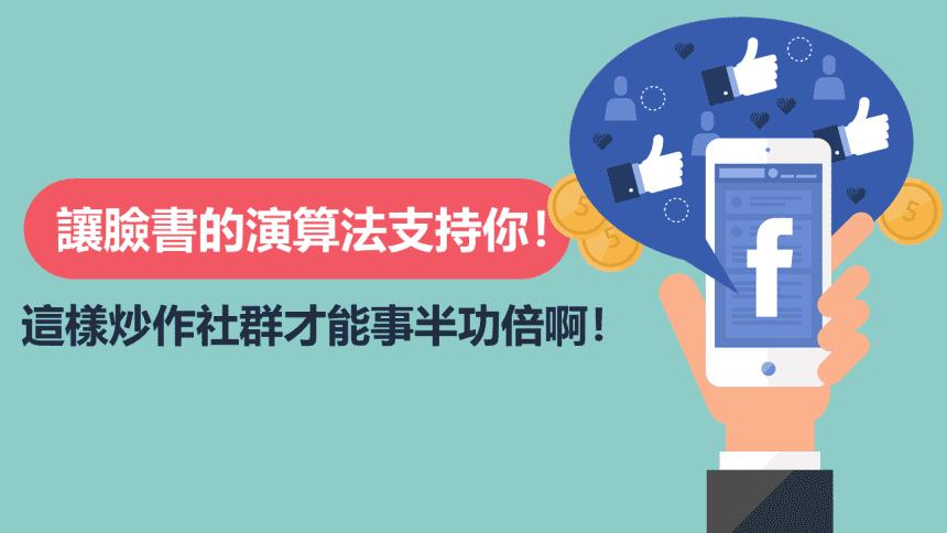 FB社群經營&社群炒作秘訣實戰班