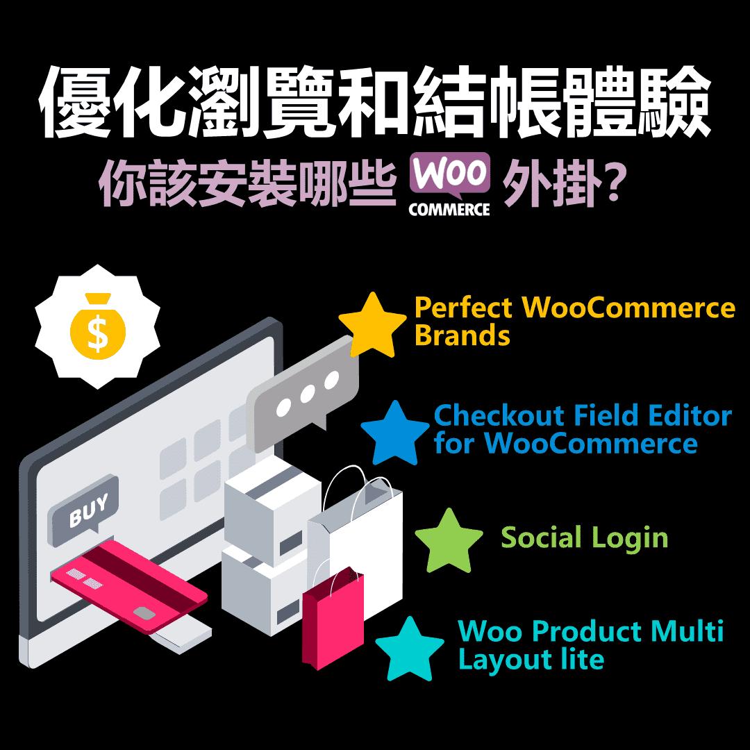 優化瀏覽和結帳體驗,你該安裝哪些WooCommerce外掛?