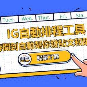 IG自動排程工具,時間到自動幫你發貼文和限動