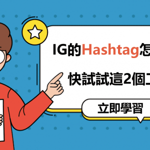 IG的Hashtag怎麼下?快試試這2個工具