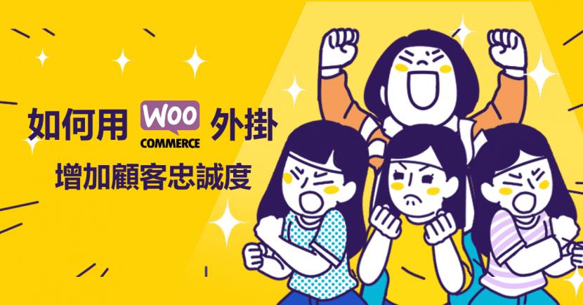 如何用WooCommerce外掛,增加顧客忠誠度?