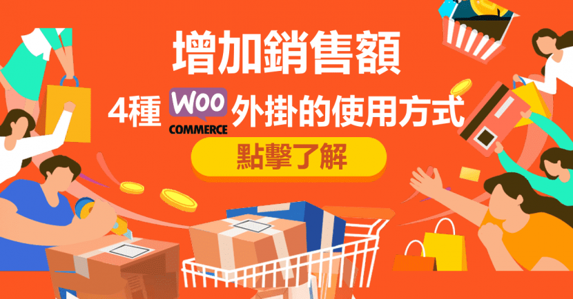 增加銷售額,4種WooCommerce外掛的使用方式
