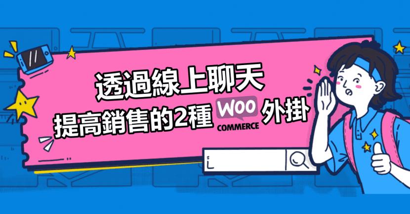透過線上聊天,提高銷售的2種WooCommerce外掛