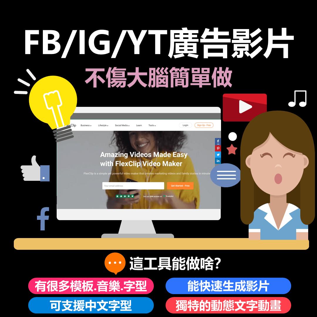 FB、IGTV、TikTok影片全搞定!你要的影片工具都在這裡啦!