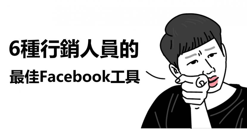 經營社群不可或缺,6種行銷人員的最佳Facebook工具!