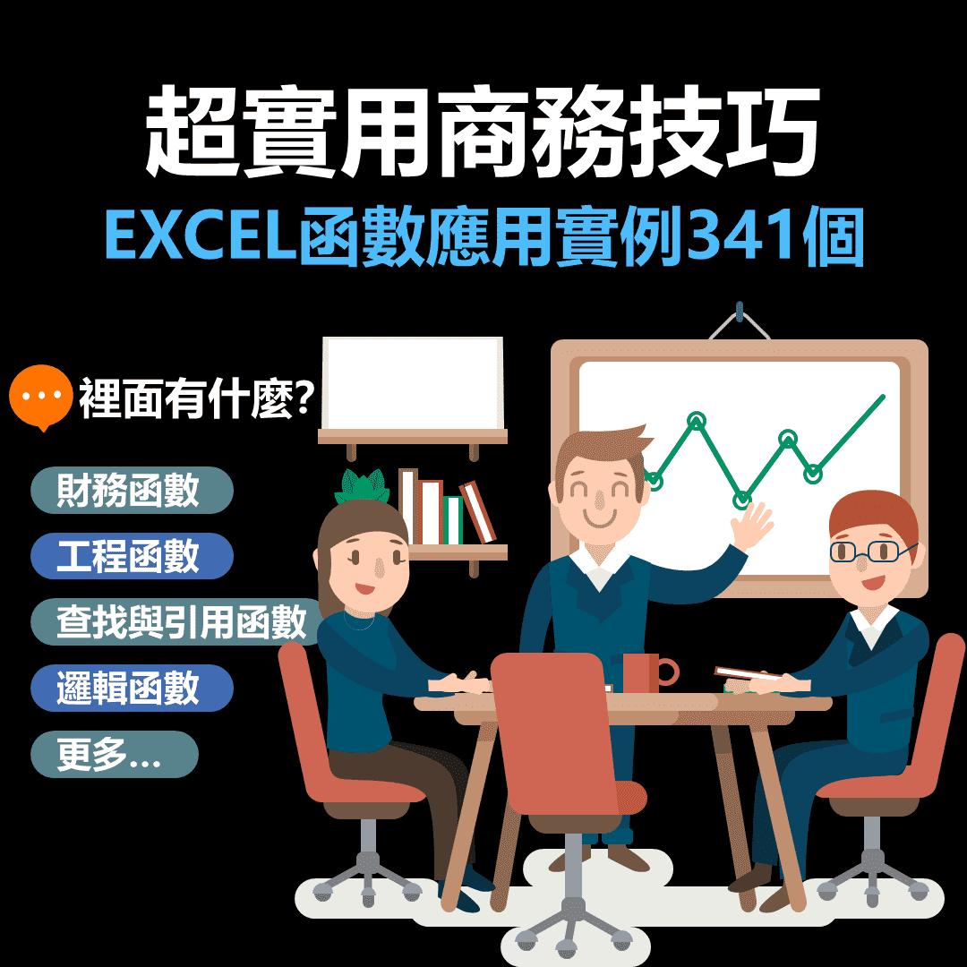 神級Excel技能,都在這裡了