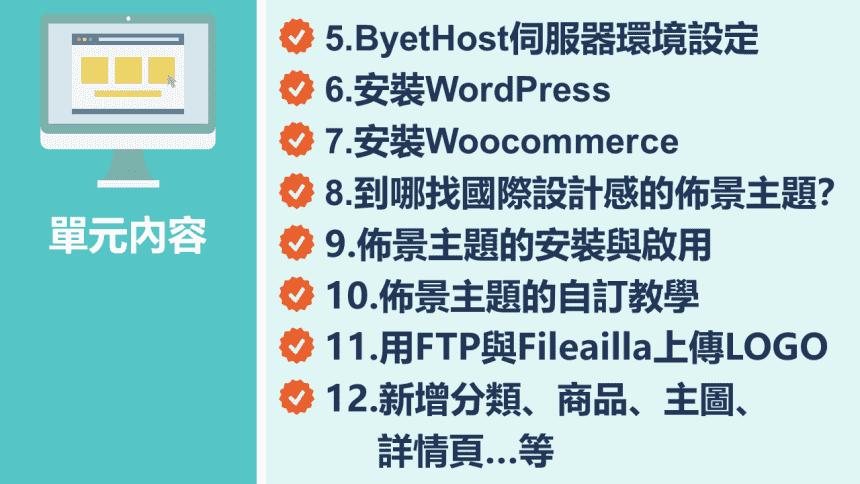 Woocommerce電商與FB、Google、SEO、行動支付整合行銷實務